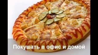 Доставка пиццы [МИЛАНО-ПИЦЦА]