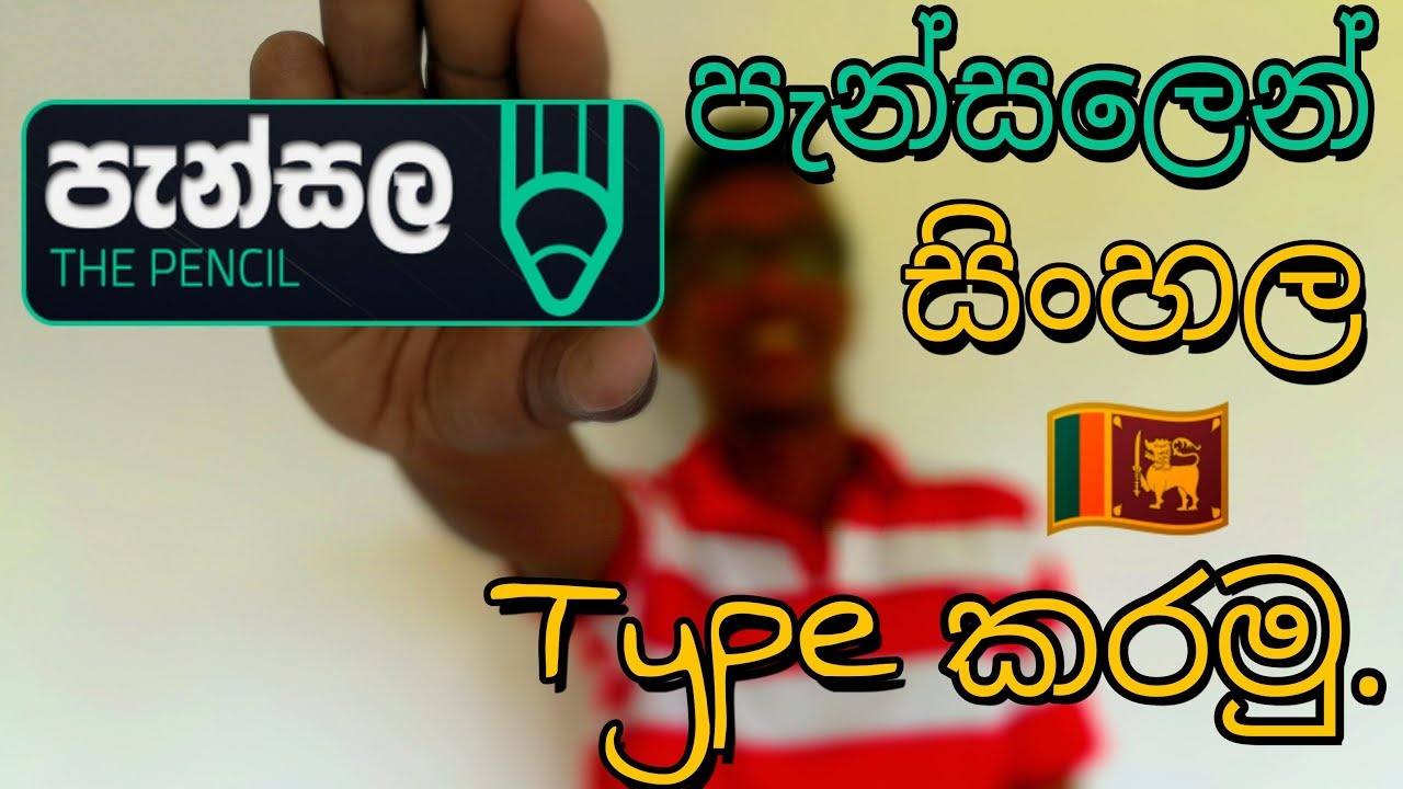 How To Easily Typing In Sinhala On Your Computer By Using Pencil Software |  Sinhala 🇱🇰