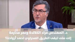 د. المهندس مراد الكلالدة وعمر محارمة - إلى متى تبقى الطريق الصحراوي تحصد أرواحنا؟