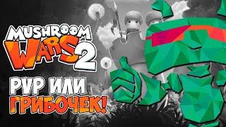 Mushroom Wars 2 коллекция хороших игр на Android/ios