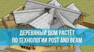 Деревянный дом Технология Post and Beam(В прогрессивной строительной промышленности обширно употребляются разные каркасные технологии. Их истори..., 2016-07-01T08:50:26.000Z)