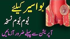 Piles Treatment at Home In Urdu    Bawaseer Ka ilaj By Natural Health Tips