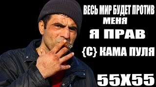 55x55 – ПУЛЯ (feat.  Кама Пуля) РЕАКЦИЯ