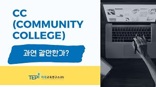 미국 CC(Community College는 어떤 대학…