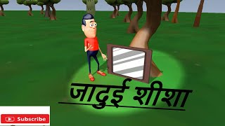 Magic Mirror | Hindi Moral Stories for Kids | Cartoon for Children | 3D Fairy Tales