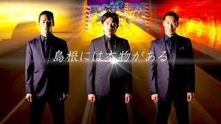 2015年6月3日 EXILE(エグザイル)と劇団EXILEのメンバーと島根県がコラ...