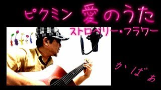 ストロベリーフラワーのファーストシングル、2001年リリース。任天堂ゲ...