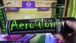 Аэрозольная люминесцентная краска AeroGlow AcidColors светящаяся в темноте
