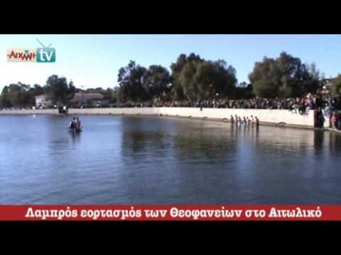AIXMHTV - Εορτασμός των Θεοφανείων στο Αιτωλικό