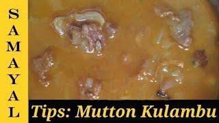 Mutton kulambu   Mutton samayal kurippu   Easy recipes   Non veg recipe