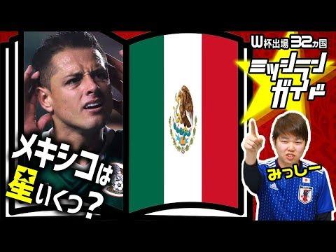 【ロシアW杯】メキシコ代表を格付け!【出場32カ国ミッシランガイド 22/32】