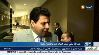 شاهد ماقاله سفير الجزائر بواشنطن سابقا بخصوص استخدام الطاقة النووية في الجزائر
