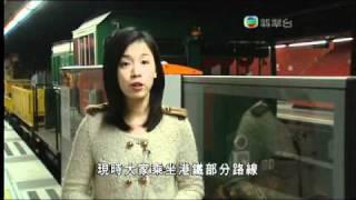 20101231 晚間新聞 港鐵加裝半身月台閘門