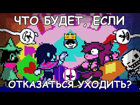 Deltarune - What happens if you refuse to leave? (eng sub)