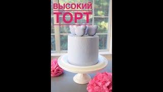 Как приготовить эффектный  торт на любое торжество!