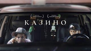 Смотреть клип Диана Арбенина И Ночные Снайперы - Казино