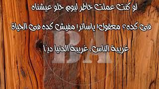 وائل جسار غريبة الناس بالكلمات تصميم بيشوي