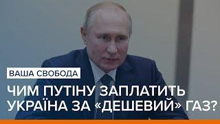 Чим Путіну заплатить Україна за «дешевий» газ? | Ваша Свобода