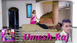 Bhojpuri remix song DJ Umesh RAJBHAR dj