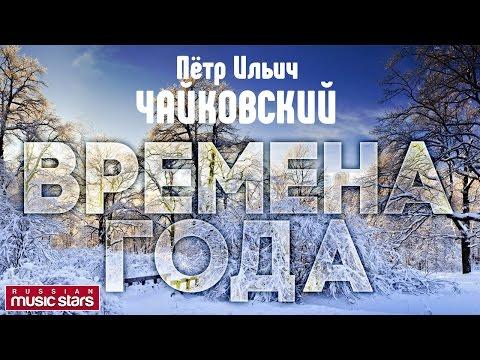 Пётр ЧАЙКОВСКИЙ — ВРЕМЕНА ГОДА / Tchaikovsky - The seasons