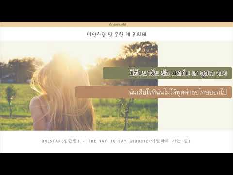 [Karaoke-Thaisub] Onestar(임한별) - The Way To Say Goodbye(이별하러 가는 길)