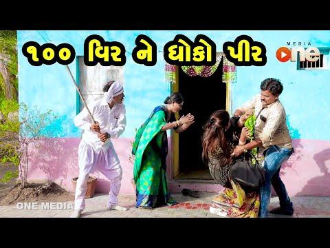 100 Veer Ne Dhoko Pir  | Gujarati Comedy | One Media
