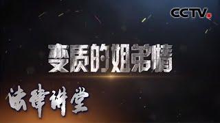 《法律讲堂(生活版)》20200607 变质的姐弟情| CCTV社会与法