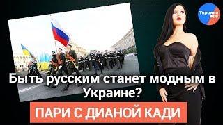 #Пари_с_Дианой_Кади #8: мода на русское в Украине, украинские пропагандисты на российском ТВ