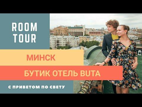 Roomtour бутик отель Buta в Минске