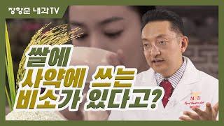 제74강:쌀에 사약에 쓰는 비소가 있다고?