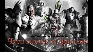 Бэтмен 2021 : Обзор