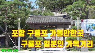 캠핑여행 포항 구룡포 가볼만한곳 구룡포 일본인 가옥거리