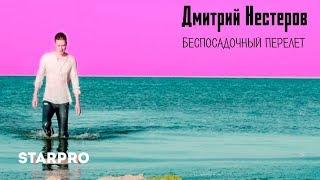 Смотреть клип Дмитрий Нестеров - Беспосадочный Перелет