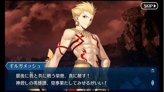 【Fate/Grand Order】【FGO】第七特異点 絶対魔獣戦線 バビロニア 第21節 絶対魔獣戦線メソポタミア(Ⅱ)