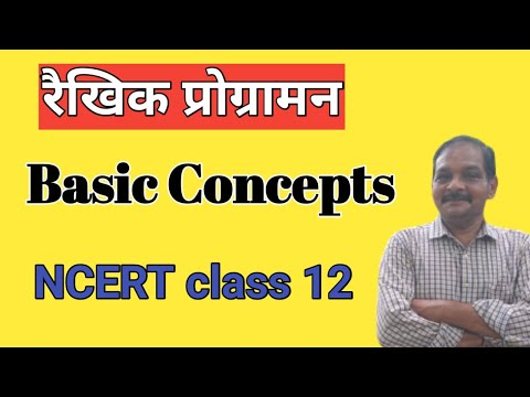 Rbse Class 12|Chapter 15 Basic Concepts |Linear Programming