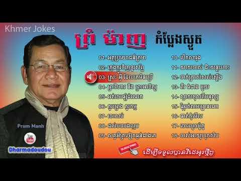 ស្តាប់កំប្លែងស្ងួត ព្រំ ម៉ាញ ▶ Prum manh jokes    khmer Jokes mp3    khmer song 2017   YouTube