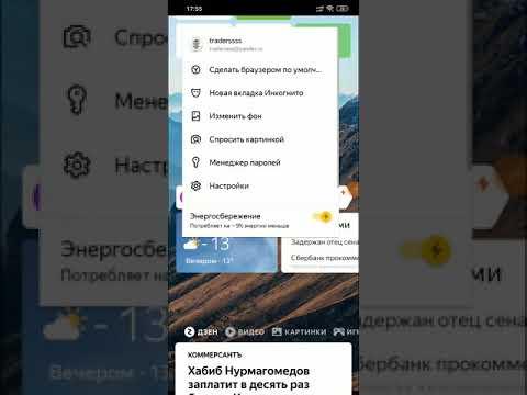 Зависание Яндекс браузера