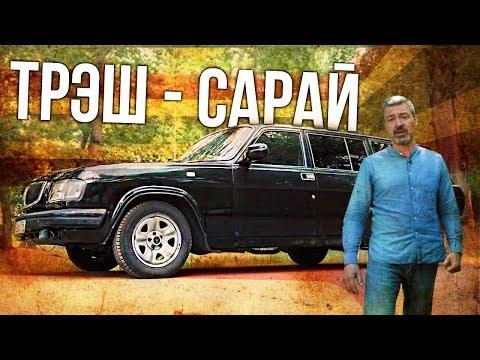 ГАЗ 310221 ТРЭШ САРАЙ ИЗ 00-ых | Как УМИРАЛА наша промышленность – последние авто ГАЗ | Зенкевич