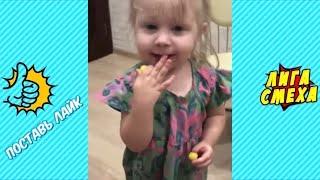 Попробуй Не Засмеяться С Детьми - Смешные Дети! Лучшие Видео Для Смеха! Приколы Про Детей 2018!