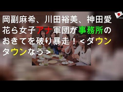 岡副麻希、川田裕美、神田愛花ら女子アナ軍団が事務所のおきてを破り暴走!<ダウンタウンなう>