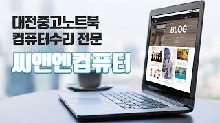 대전중고노트북 씨앤엔컴퓨터