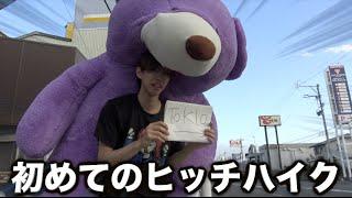 ダークネス井上をヒッチハイク(?)で東京へ送る thumbnail