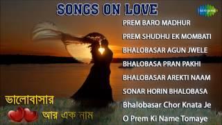 Bhalobasar Aarek Naam | Prem Baro Madhur | Bengali Songs On Love Audio Jukebox