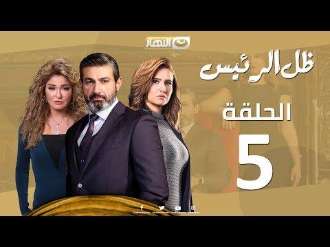 Episode 05 - Zel Al Ra'es series  | الحلقة الخامسة - مسلسل ظل الرئيس
