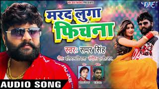 मरद लुगा फिचना Samar Singh का सुपरहिट NEW गाना 2019 Marad Luga Fichana Bhojpuri Songs 2019