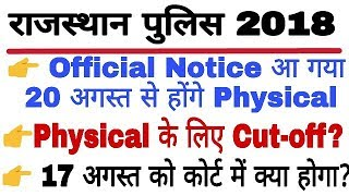 Rajasthan Police Exam latest news today // Rajasthan Police Final cut-off// Rajasthan Police