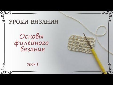 Видеоурок вязания филейного вязания крючком