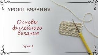 Урок 1 Основы филейного вязания крючком