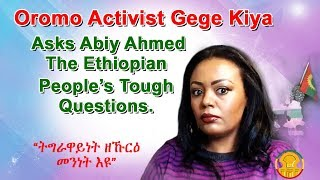 Ethiopian News, Oromo activist Gege Kiya asks Abiy Ahmed the Ethiopian people's tough questions
