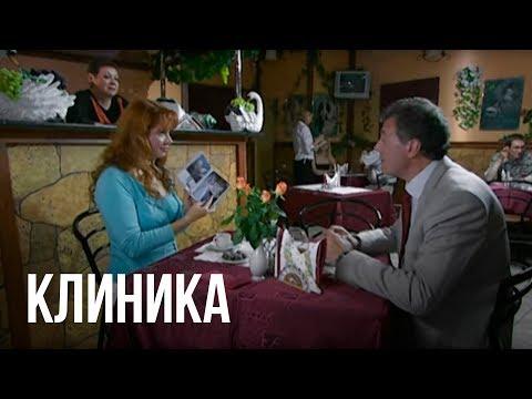 Смотреть онлайн сериал клиника русский